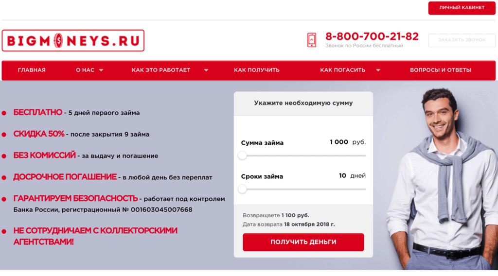 Glavnaya-stranitsa-ofitsialnogo-sajta-Bigmoneys.png