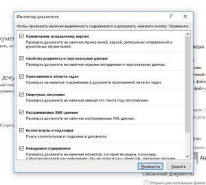 inspektor-dokumentov-300x270.jpg