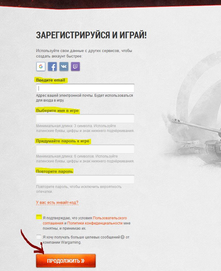 zaregistrirujsya-i-igrai-world-of-tanks.jpg