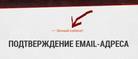 lichnyj-kabinet-world-of-tanks.jpg