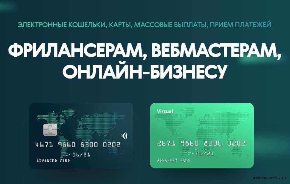 electronic-payment-systems-advcash.jpg