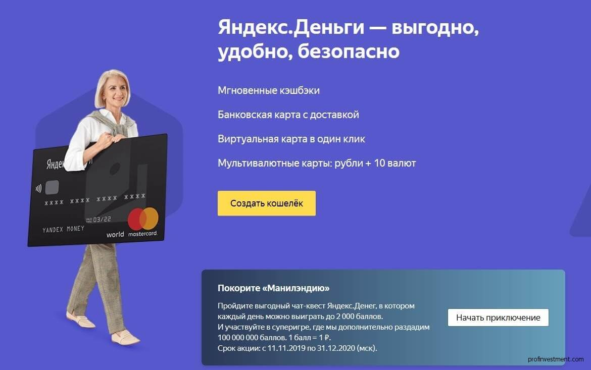 electronic-payment-systems-yandex-money.jpg
