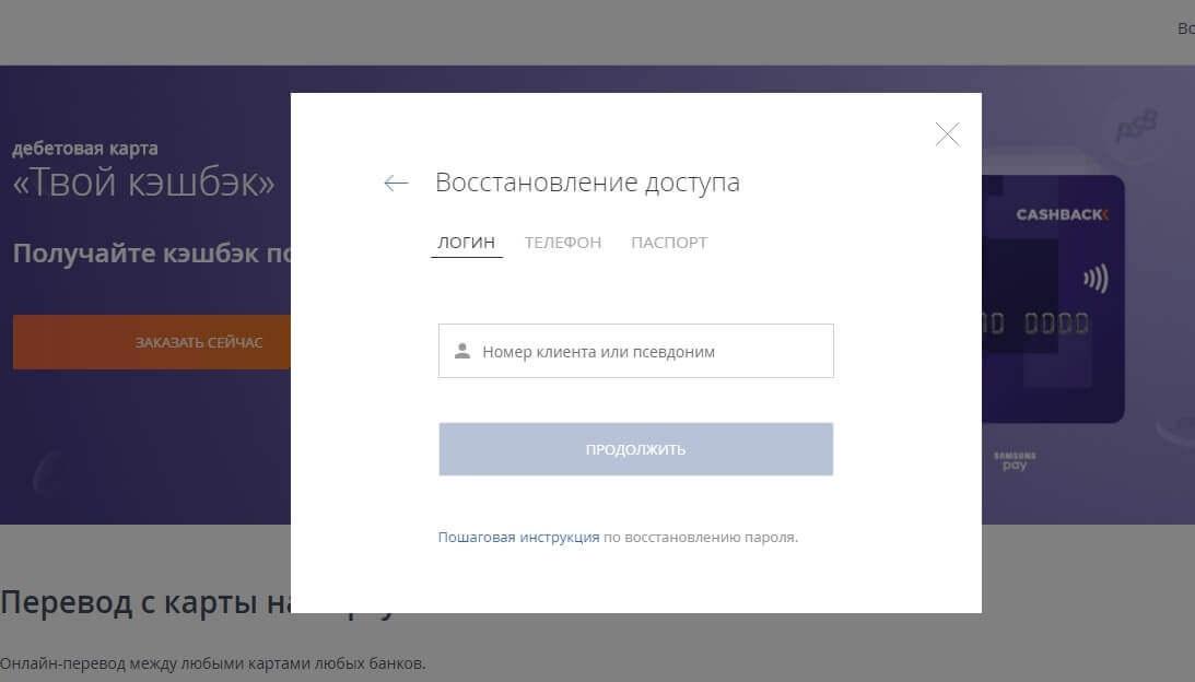 vosstanovlenie-parolya-promsvyazbank-1.jpg