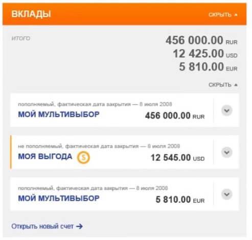 Lichnyy_kabinet_Promsvyazbanka_3.jpg