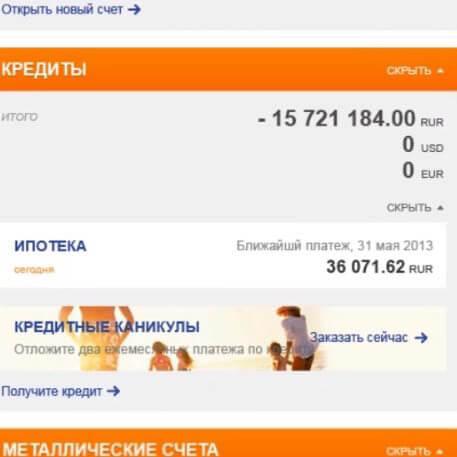 Lichnyy_kabinet_Promsvyazbanka_4.jpg