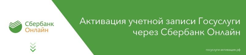 sberbank-online-aktivation-gosuslugi-min.jpg