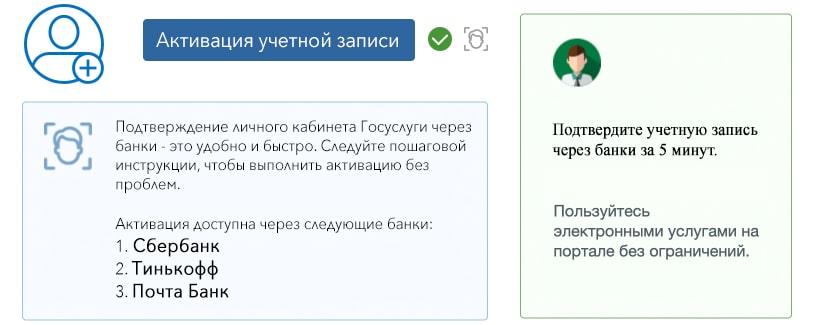 activation-gosuslugi-min.jpg