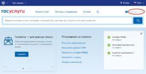 Otkrytie_lichnogo_kabineta_na_portale_gosudarstvennyh_uslug_1-300x153.jpg