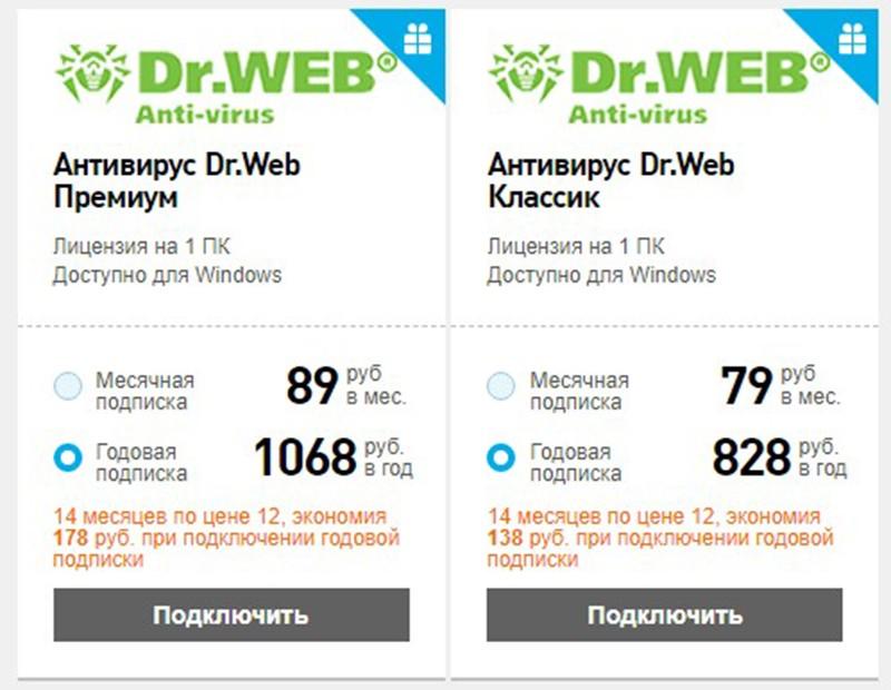 kak-otklyuchit-dr-web-v-rostelekom.jpg
