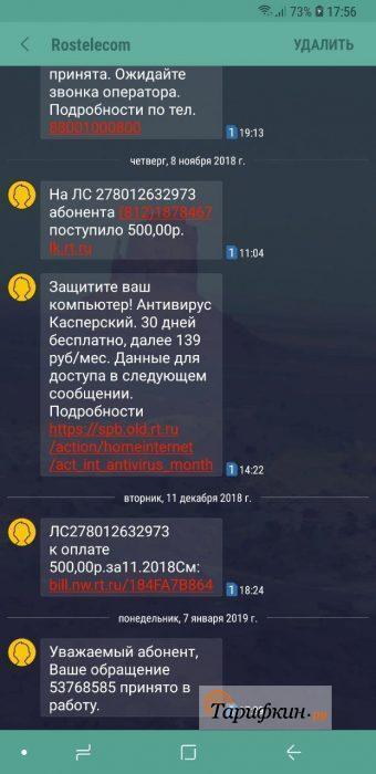 budte-bditelny-rostelekom-deret-dengi-s-abonentov-za-antivirus-kotoryj.jpg