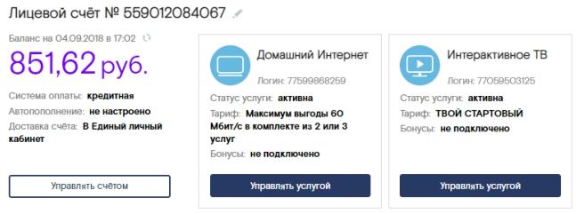 rostelecom_antivirus_1.jpg