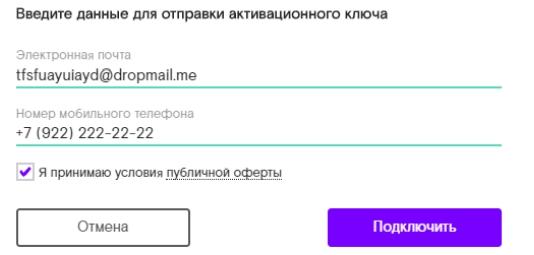 rostelecom_antivirus_3.jpg