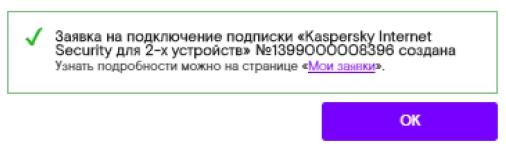 rostelecom_antivirus_4.jpg