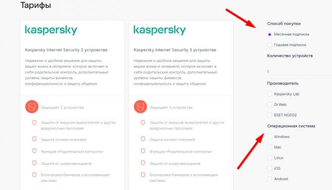 antivirusy-dlya-klientov-rostelekom2.jpg