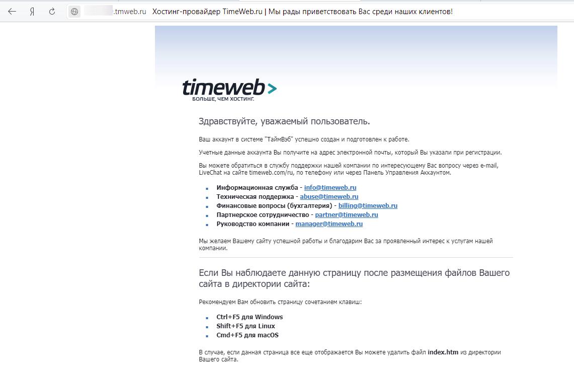 hosting-timeweb-lichnyy-kabinet-obzor-provaydera-8.png