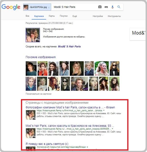 Результат-поиска-по-картинке.jpg