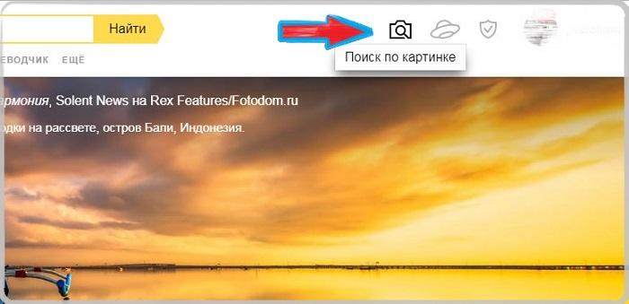Поиск-по-картинке-от-Яндекс.jpg