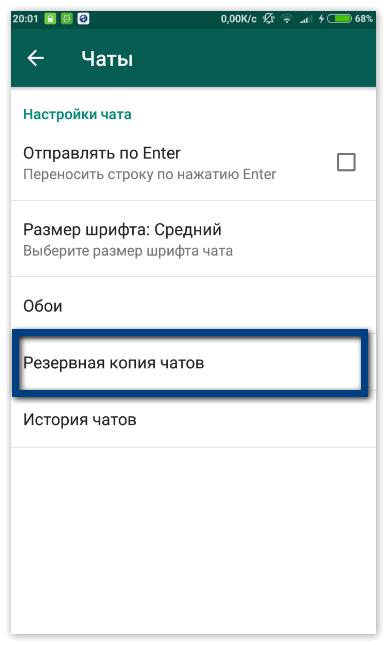 rezervnaya-kopiya-chatov.png