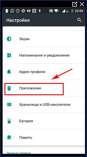 otkryt-kategoriju-prilozhenija.png
