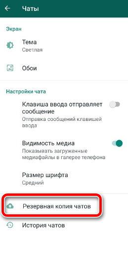 rezevrnaya-kopiya-chatov-whatsapp.jpg