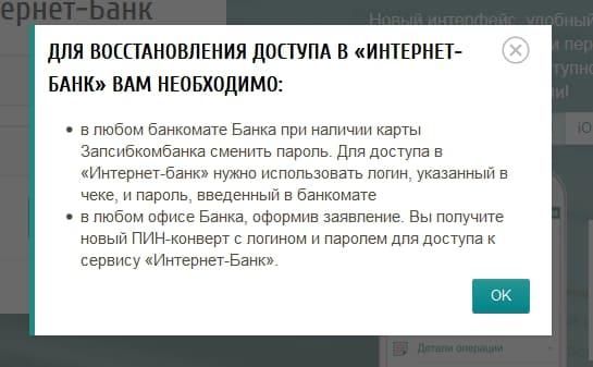 zapsibkombank3.jpg
