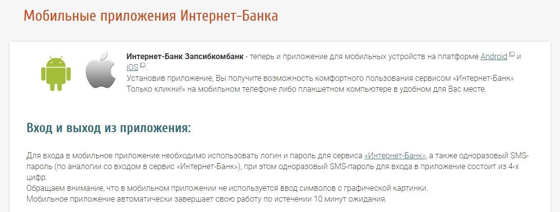 zapsibkombank-mobilnoe-prolozhenie.jpg