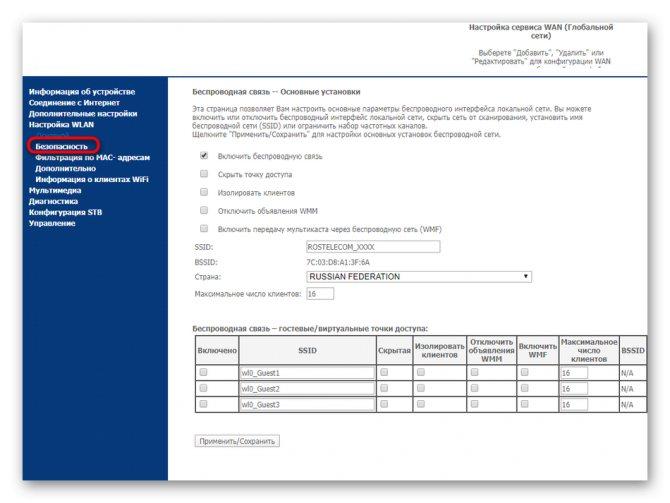 otkrytie-nastroek-besprovodnoj-tochki-dostupa-v-veb-interfejse-sagemcom-f.jpg