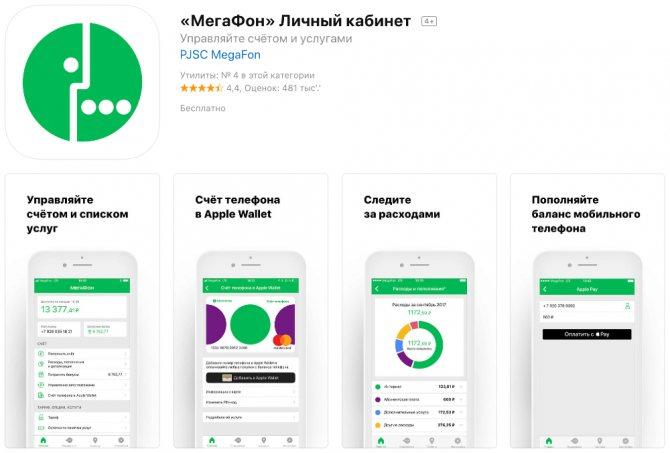 mobilnoe-prilozhenie-megafon3.jpg