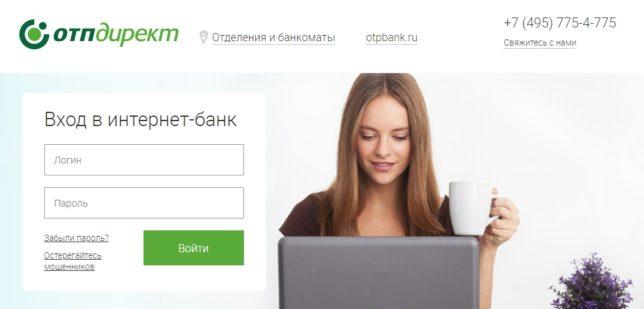 otp-direct-login-644x309.jpg