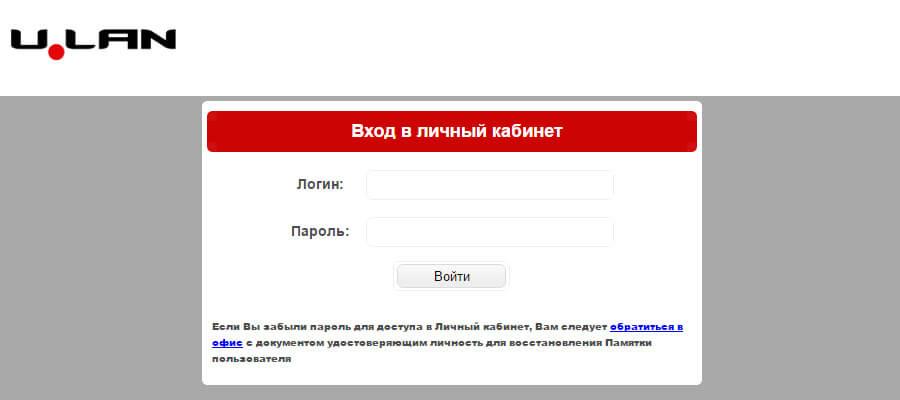 Ulan-lichnyj-kabinet.jpg?fit=900%2C400&ssl=1