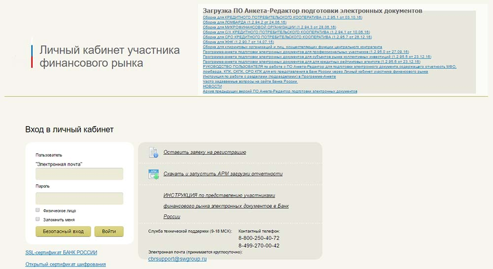 tsb-rf-lichnyiy-kabinet-uchastnika-finansovogo-ryinka.jpg