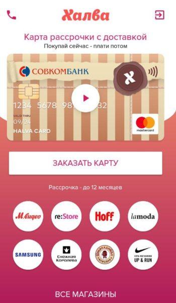 glavnaya-prilozheniya-350x602.jpg