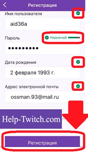 registraciya-tvich-s-telefona-shag-3.jpg