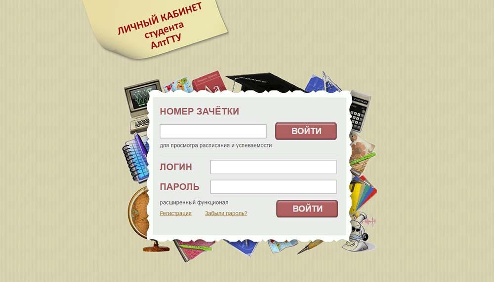 lichnyiy-kabinet-studenta-altgtu-im-polzunova.jpg