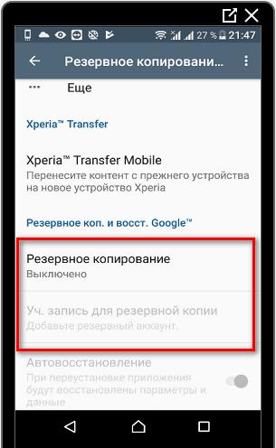 rezervnoe-kopirovanie-dlya-instagrama.png