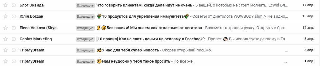 subject-line-ru-intriguing.png