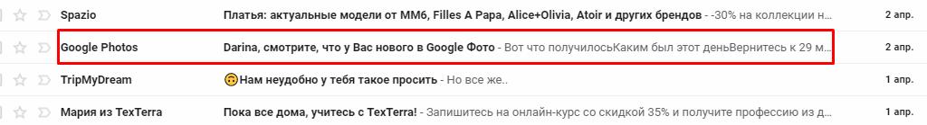 subject-line-ru-personalization.png