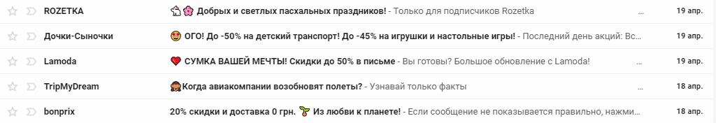 subject-line-ru-emoji.png
