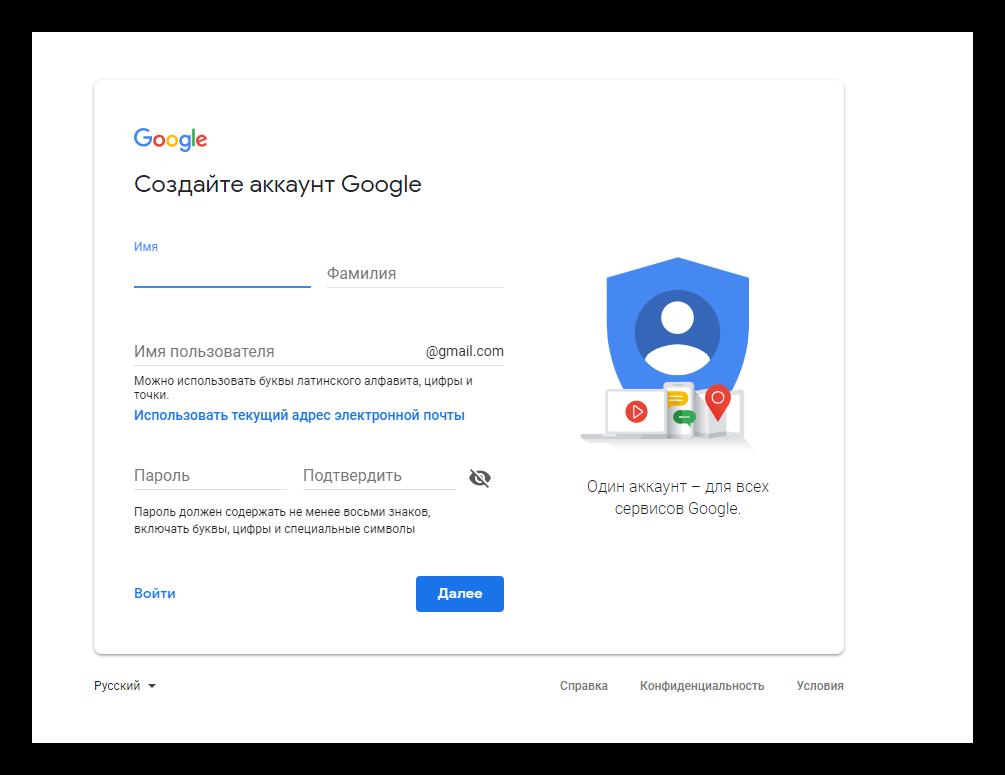 Registratsiya-na-sajte-Google.png