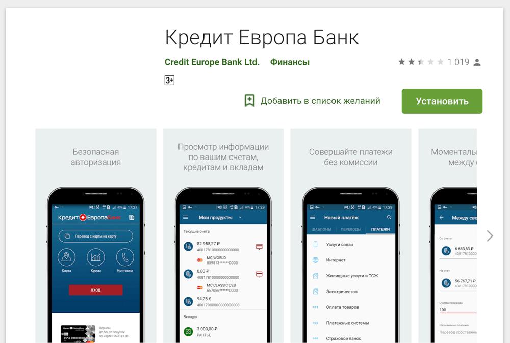 kredit-evropa-mobile-app-2.png