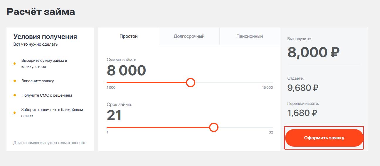 poluchit-zaym-vybrav-usloviya.png