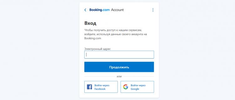 1546873276_booking-vhod-v-lichnij-kabinet.png
