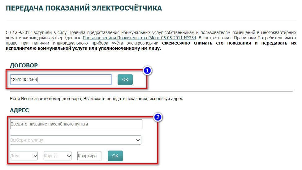Ульяновскэнерго-передать-показания-без-регистрации.jpg