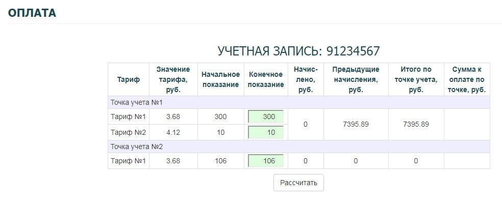 Ульяновскэнерго-личный-кабинет-оплата.jpg