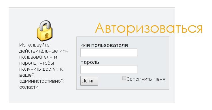 forma-dlya-avtorizacii.jpg