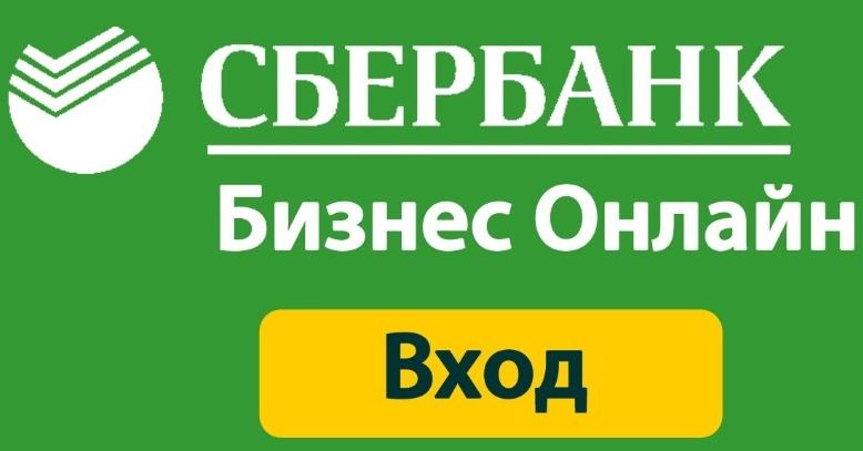 бизнес-онлайн-1.jpg