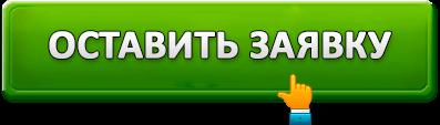 zayavka-greenway.png