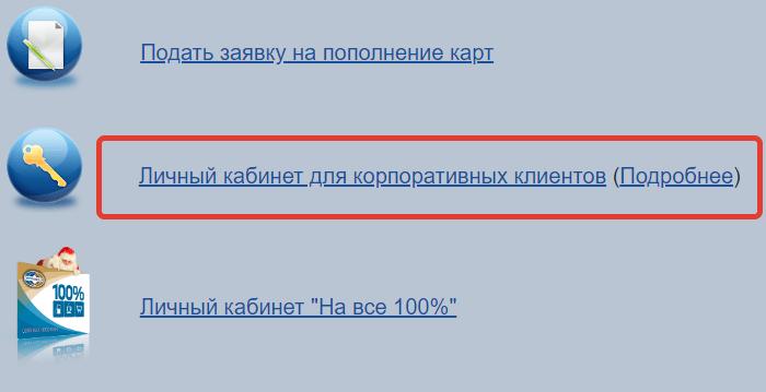 pskovnefteprodukt-lichnyy-kabinet-5.png