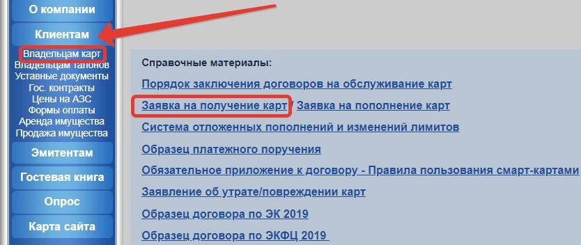 pskovnefteprodukt-lichnyy-kabinet-4.png