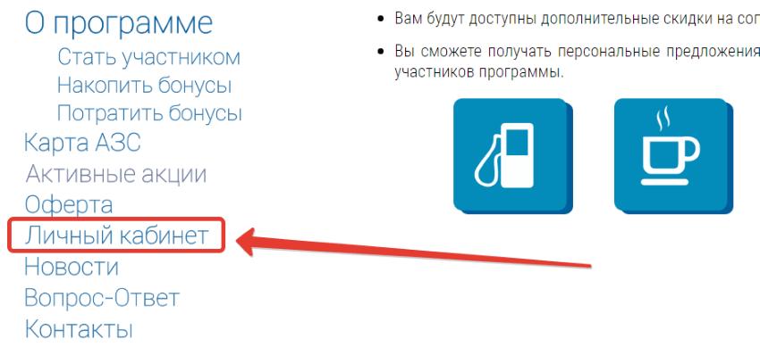 pskovnefteprodukt-lichnyy-kabinet-3.png